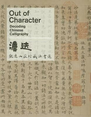 Out of Character: Decoding Chinese Calligraphy by Michael Knight Paperback Book