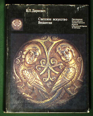 BOOK Byzantine Secular Art gold metalwork jewelry ivory carving Russian Greek