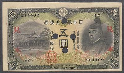 Japan 5 Yen Note ND 1942 P-43s2 Specimen Red Mi-hon