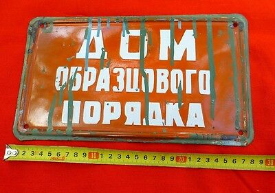 VINTAGE old Russian USSR PORCELAIN ENAMEL DOOR SIGN PLATE - EXEMPLARY HOME 1960s