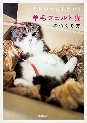 Needle Felt Book- How to Make Handmade Cats Wool Japanese Craft Book Japan F/S