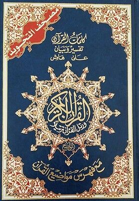 DELUXE LARGE: Quran Mushaf Tajweed - Colour Coded - Large -Cream Pages