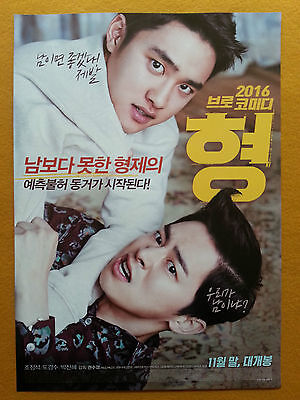 My Annoying Brother EXO DO 2016 Korean Mini Movie Posters Movie Flyers (A4 Size)