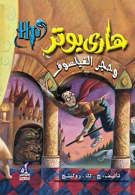 Harry Potter and the Philosopher's Stone by J. K. Rowling (Arabic Edition)