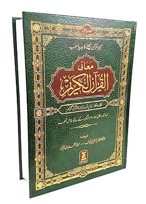 URDU: Al Quran Al Kareem: Word for Word - Arabic with Urdu Translation - (HB)