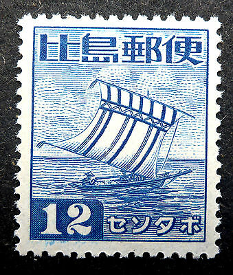 "Japan Occupied Philippines #n21  Nh** Authentic Engraved ""vintas/sailing Craft"""