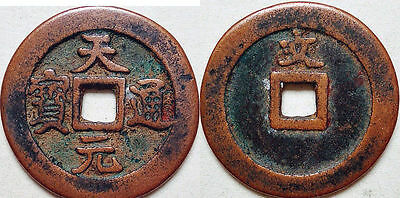 1) China Coin - Ancient Bronze Coin - Diameter: 32mm - World Coin