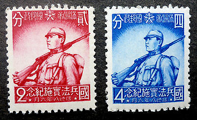 "1941 Original ""manchuhuo Japanese Soldier With Rifle""  Fresh Mint Nh** These Sta"