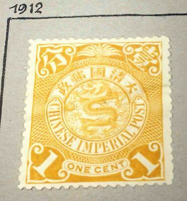 Chinese Imperial Post One Cent, Imperial Snake, Yellow, unused, 1912
