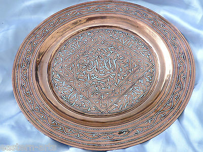 Old Middle East Islamic Art Silver Inlaid ALLAH MASHALLAH Copper Plate J26