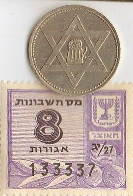 extrem RARE - WWI *Jewish Star of DAVID  on  *german  BEER TOKEN
