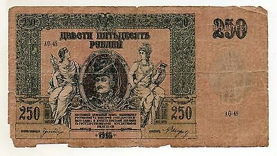 SOUTH RUSSIA 250 Rubles 1918