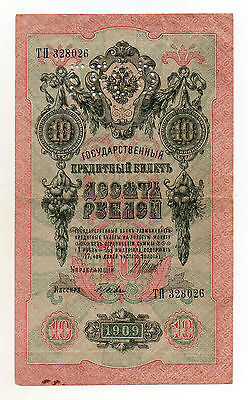 NORTH RUSSIA 10 Rubles 1909 GBSO perforation