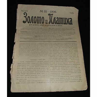 "RUSSIA 1906 Newspaper ""Gold and Platinum"" 21-1906 (10 sheets)"