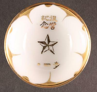 Antique Japanese military WW2 INFANTRY STAR army sake cup