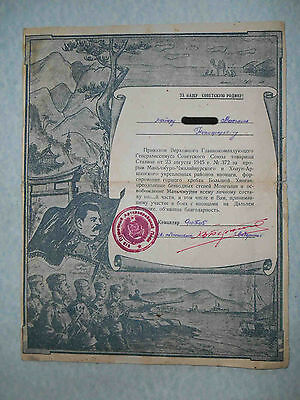 USSR 1945 War with JAPAN, capture Manchuria. Thanksgiven document with STALIN.