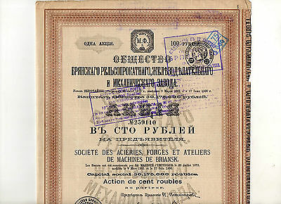 RUSSIA 1912 Bryansk Mechanical Company Share Bond + coupons