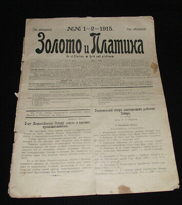 "RUSSIA 1915 Newspaper ""Gold and platinum"" 1-2-1915 (10 sheets)"