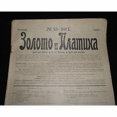 "RUSSIA 1911 Newspaper ""Gold and Platinum"" 15-1911 (12 sheets)"