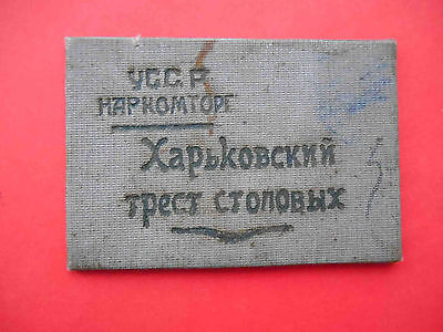 USSR 1941 Trust canteens, Russian Document ID with Real photo.