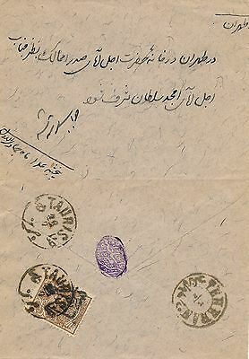Persia , Old Used Small Cover To Be Identified... See.. #a1799