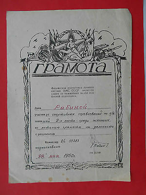 USSR 1950 Unusual Thanksgiven Red Army document.