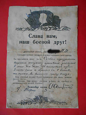 RUSSIA 1943 Destroy 150 Nazis and 3 Tank. RARE Early Thanksgiven Document STALIN
