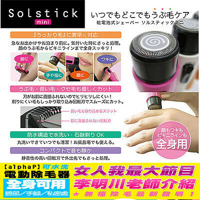F103 Japan Solstick Mini Electric Shaver Hair Remover