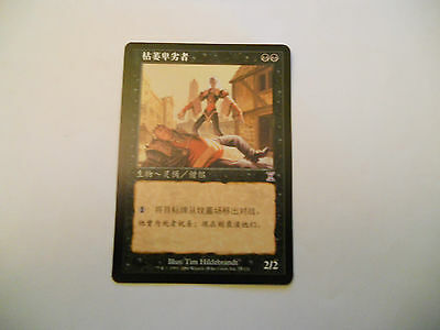 1x MTG CHINESE Corruttore Avvizzito-Withered Wretch Magic EDH TS Time Spiral x1