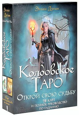 Russian Book Sorcerer`s Witches Tarot + 78 Colored Cards Колдовское Таро