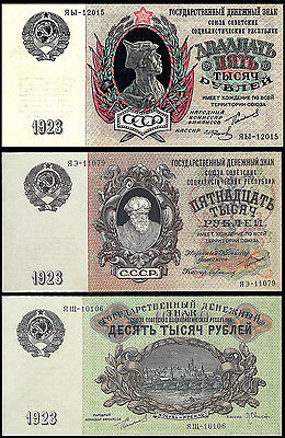 * Russia 10000 15000 25000 - 10 15 25 000 Rubles 1923 !   Reproduction !!! 3ps.