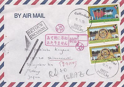PALESTINE 1995 Cover Beit Hanun  to Japan Returned Airmail Cover to Israel