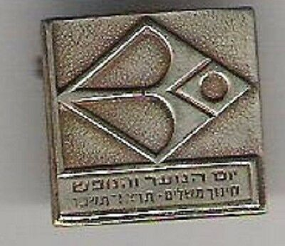 Judaica Israel Old Pin Complementary Education Youth Day