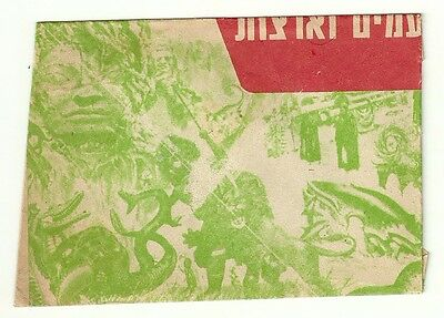 Judaica Israel Old Trade Cards Wrapper The Wonderful World Serie Nations & Count