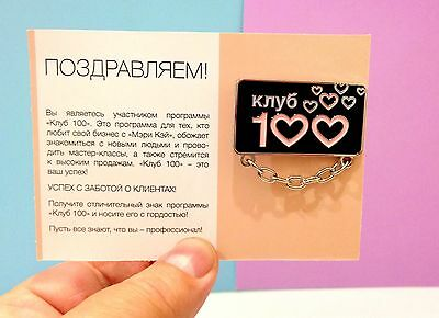 Mary Kay Consultant distinguishing sign club 100 Cosmetics
