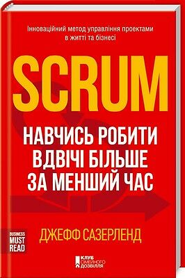 In Ukrainian book - Scrum: The Art of Doing Twice the Work in Half the Time