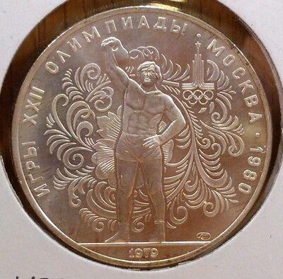1979 Russia 10 Roubles Uncirculated Coin, Weightlifting, Y172