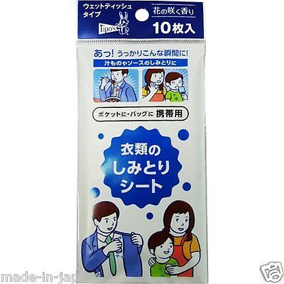 Stain removal sheet clothes Cleaning Portable sheet 10 pieces bags pocket
