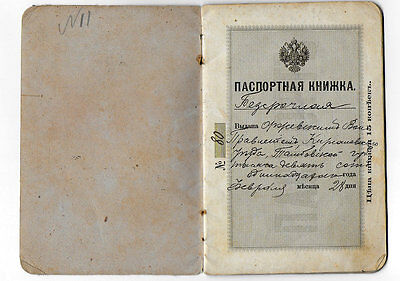Russian Personal Document..time Of Revolution...