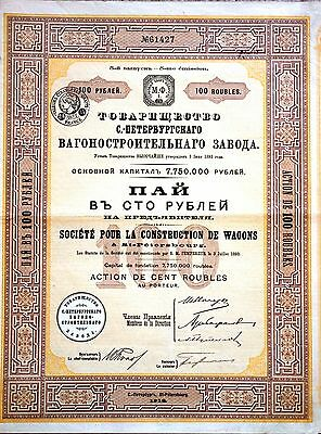 Russia 1912 St. Petersburg Train Car Building Factory Share For 100 Roubles