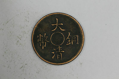 1) China Coin - Ancient Bronze Copper Coin - Diameter: 29mm (#20) - World Coin