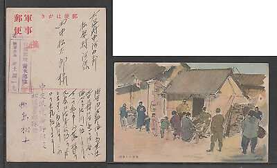 JAPAN WWII Military Guard soldier picture postcard CENTRAL CHINA HIRONO force