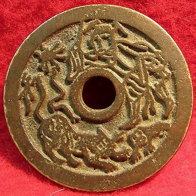 BEAUTIFUL Chinese Folk amulet copper coin~~ #3-A~~