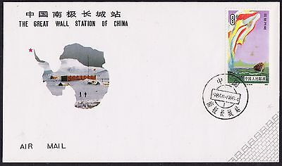 """Antarctic China, CHINARE 4,Event-Cover """" Great Wall Station"""" + Marking !! 9.1-35"""