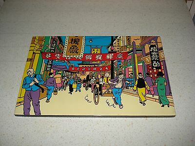 TINTIN lacquered wooden wall plague picture 30cm by 20cm market