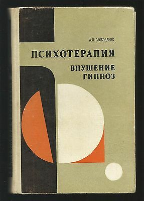 SOVIET USSR Russian book medical hypnosis Psychotherapy suggestion gipnoz manual