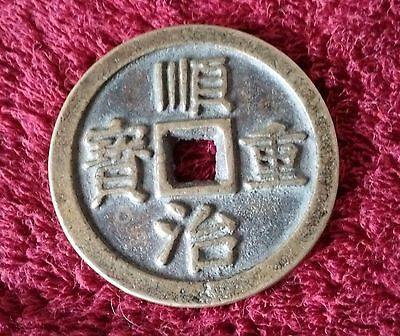 Big Chinese Qing Dynasty Emperor Shunzhi Square Hole Coin.D-5.8cm,W-100g,Collect