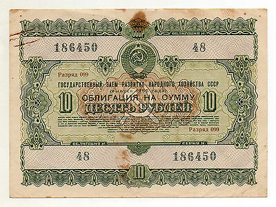 RUSSIA (USSR) State Loan Bond 10 Roubles 1955