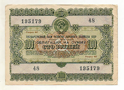 RUSSIA (USSR) State Loan Bond 100 Roubles 1955
