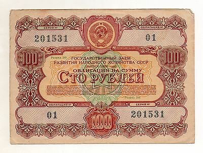 RUSSIA (USSR) State Loan Bond 100 Roubles 1956